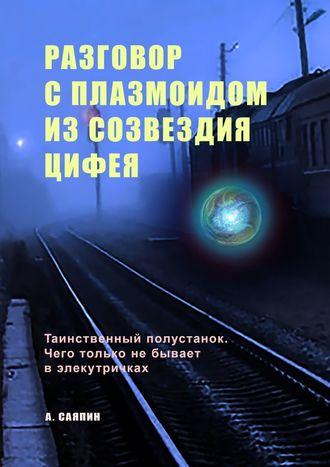 Адександр Саяпин, Разговор сплазмоидом изсозвездия Цифея