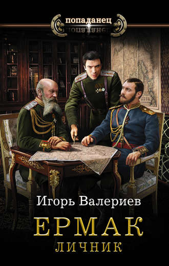 Игорь Валериев, Ермак. Личник