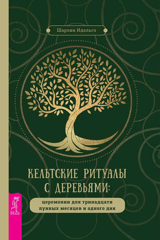 Шарлин Идальго, Кельтские ритуалы с деревьями