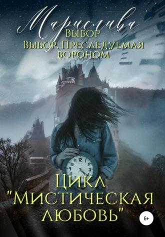 Мария Марислива, Цикл «Мистическая любовь»