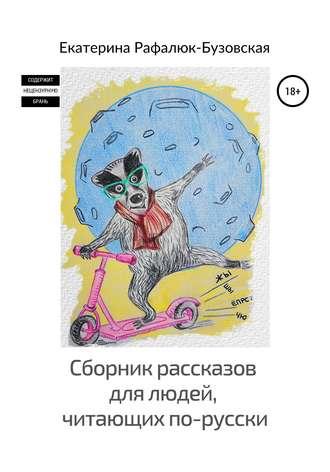 Екатерина Рафалюк-Бузовская, Сборник рассказов для людей, читающих по-русски