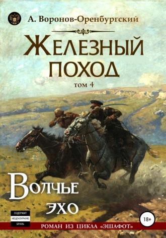 Андрей Воронов-Оренбургский, Железный поход. Том четвёртый. Волчье эхо