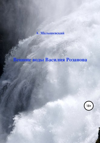 А. Малышевский, Вешние воды Василия Розанова