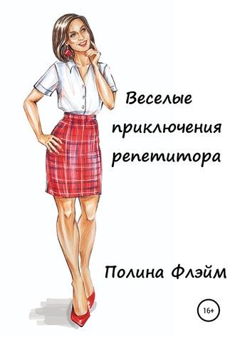 Полина Флэйм, Веселые приключения репетитора
