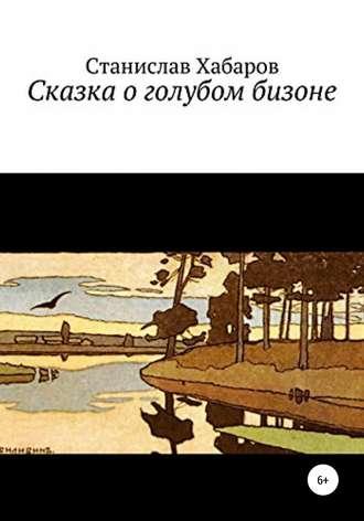 Станислав Хабаров, Сказка о голубом бизоне