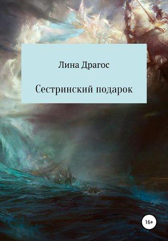 Лина Драгос, Сестринский подарок