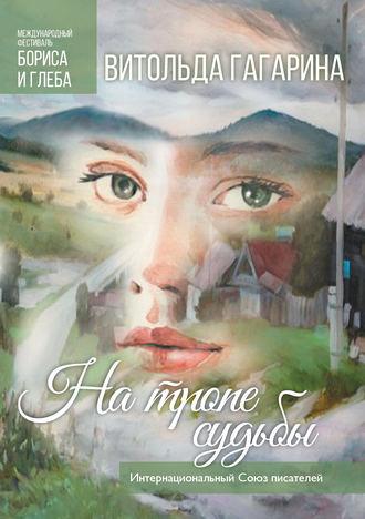 Витольда Гагарина, На тропе судьбы