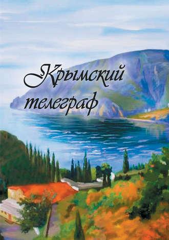 Сборник, Лия Бобровская, Крымский телеграф