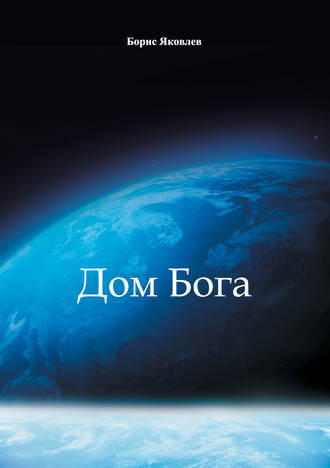 Борис Яковлев, Дом Бога