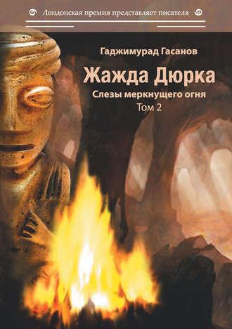 Гаджимурад Гасанов, Жажда Дюрка. Том 2. Слёзы немеркнущего огня