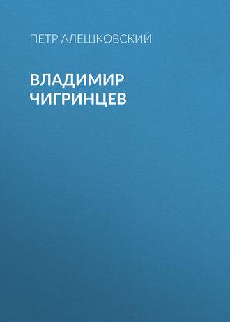 Петр Алешковский, Владимир Чигринцев