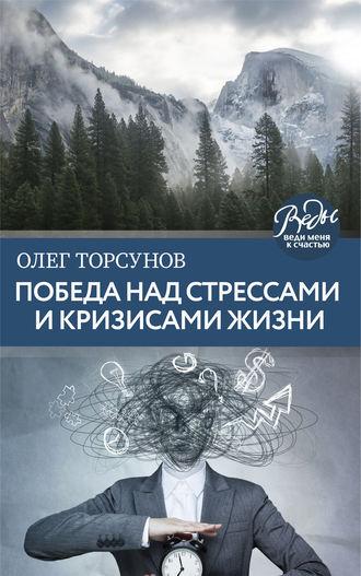 Олег Торсунов, Победа над стрессами и кризисами жизни