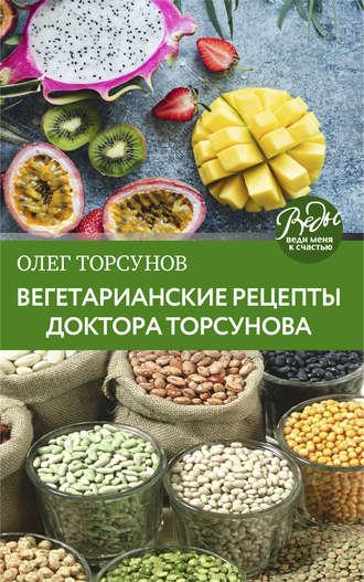 Олег Торсунов, Вегетарианские рецепты доктора Торсунова. Питание в Благости