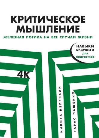 Никита Непряхин, Тарас Пащенко, Критическое мышление