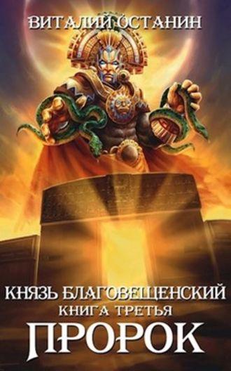 Виталий Останин, Пророк
