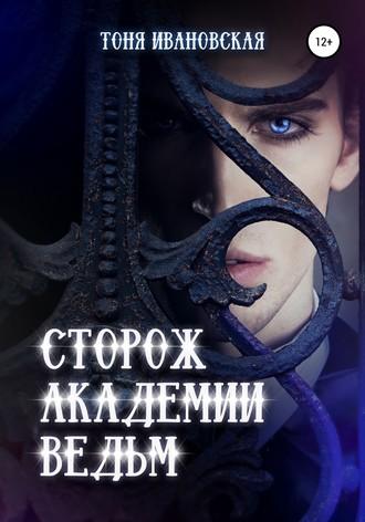 Тоня Ивановская, Сторож Академии ведьм