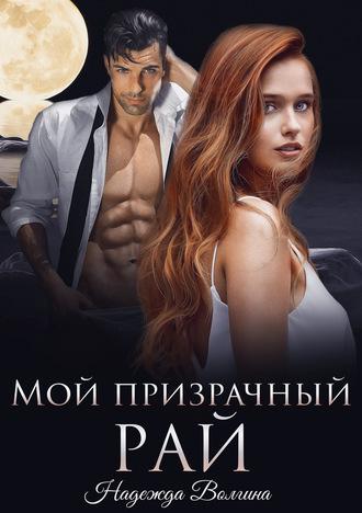 Надежда Волгина, Мой призрачный рай