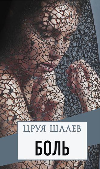 Цруя Шалев, Боль