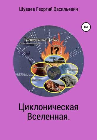 Георгий Шуваев, Циклоническая Вселенная. Концепция научной картины мира