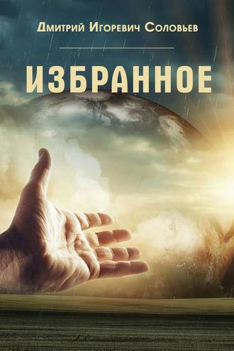Дмитрий Соловьев, Избранное