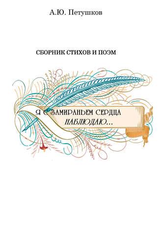 Андрей Петушков, Я с замираньем сердца наблюдаю…
