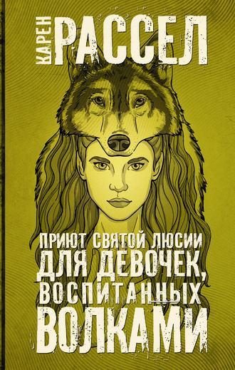 Карен Рассел, Приют святой Люсии для девочек, воспитанных волками