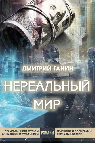 Дмитрий Ганин, Нереальный мир