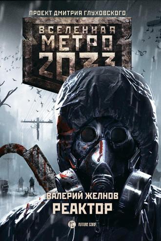 Валерий Желнов, Метро 2033. Реактор