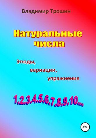 Владимир Трошин, Натуральные числа. Этюды, вариации, упражнения