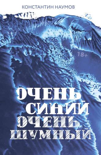 Константин Наумов, Очень синий, очень шумный