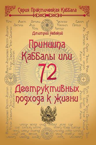 Дмитрий Невский, 72 Принципа Каббалы, или 72 Деструктивных подхода к жизни