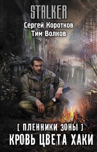 Сергей Коротков, Тим Волков, Пленники Зоны. Кровь цвета хаки