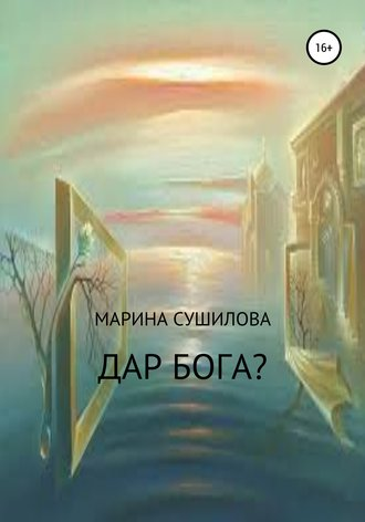 Марина Сушилова, Дар бога?