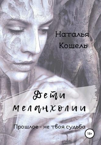 Наталья Кошель, Дети меланхолии