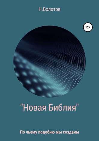 Николай Болотов, «Новая Библия» Вселенной