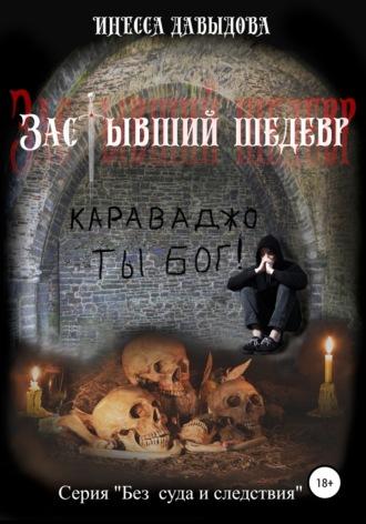 Инесса Давыдова, Застывший шедевр