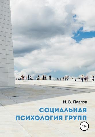 Игорь Павлов, Социальная психология групп. Методическое пособие
