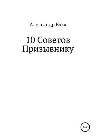 Александр Баха, 10 советов призывнику