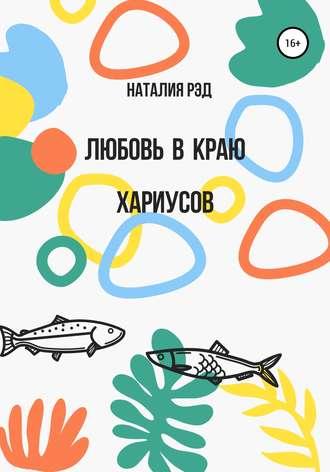 Наталия Рэд, Любовь в краю хариусов
