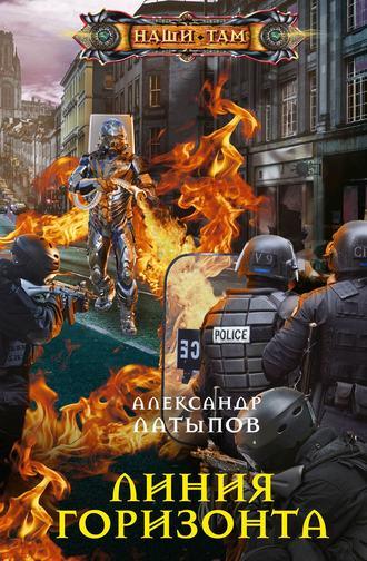 Александр Латыпов, Линия Горизонта