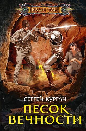 Сергей Курган, Песок вечности