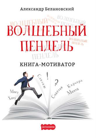 Александр Белановский, Волшебный пендель