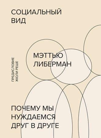 Мэттью Либерман, Социальный вид