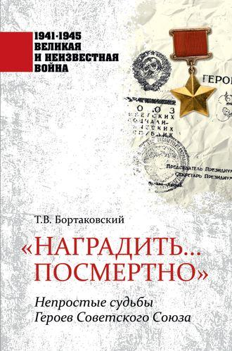 Тимур Бортаковский, «Наградить… посмертно». Непростые судьбы Героев Советского Союза