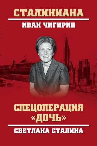 Иван Чигирин, Спецоперация «Дочь». Светлана Сталина