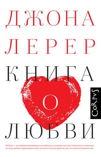 Джона Лерер, Книга о любви
