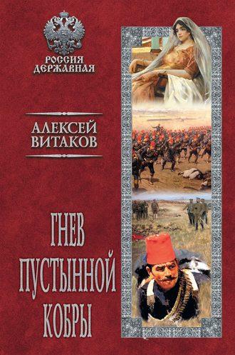 Алексей Витаков, Гнев пустынной кобры
