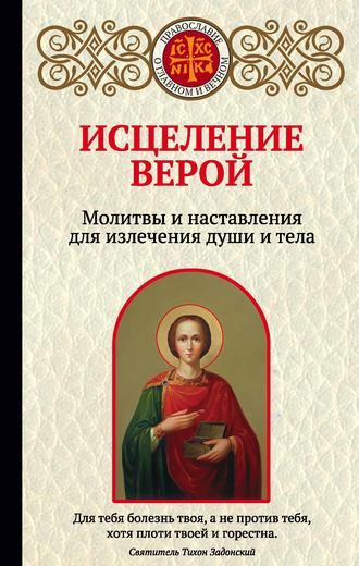 Ирина Булгакова, Исцеление верой. Молитвы и наставления для излечения души и тела