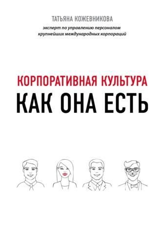 Татьяна Кожевникова, Корпоративная культура
