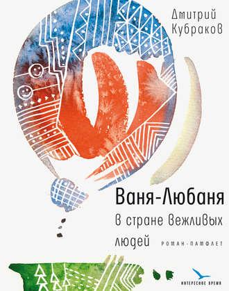 Дмитрий Кубраков, Ваня-Любаня в стране вежливых людей